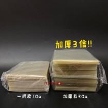 【限量】牛軋糖年糕紙(加厚透明)(2000張/包)