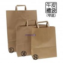 牛皮禮袋-M(窄底)(32*11.5*28cm)