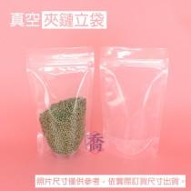 【NY真空袋】真空夾鏈立袋 (130*220+35mm)(50入/包)