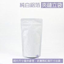 純白鋁箔夾鏈立袋 (120*210+35mm)(50入/包)