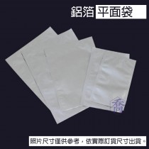 【AL鋁箔袋】鋁箔平面袋(直角) (80*130mm)(100入/包)
