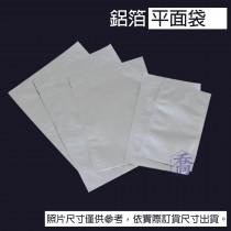 【AL鋁箔袋】鋁箔平面袋(直角) (130*210mm)(100入/包)