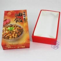 FJ-2007 小油飯紙盒(13.2*23.5*5cm)