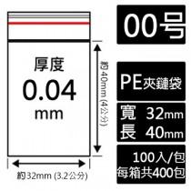 00號PE夾鏈袋(100入/包)