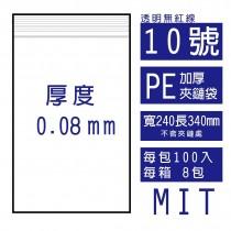 10號PE(加厚)透明夾鏈袋(100入/包)