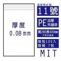 11號PE(加厚)透明夾鏈袋(100入/包)