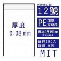 12號PE(加厚)透明夾鏈袋(100入/包)