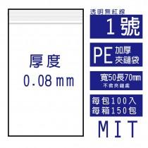 【整箱預訂】1號PE(加厚)透明夾鏈袋(150包/箱)