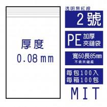 【整箱預訂】2號PE(加厚)透明夾鏈袋(100包/箱)