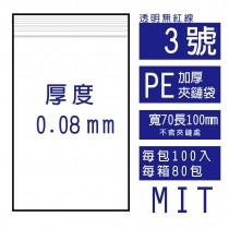 【整箱預訂】3號PE(加厚)透明夾鏈袋(80包/箱)