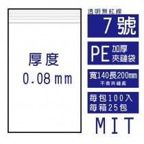 7號PE(加厚)透明夾鏈袋(100入/包)