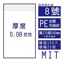 8號PE(加厚)透明夾鏈袋(100入/包)