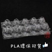 PLA 10粒蛋盒(23*11*7cm)(100入/包)