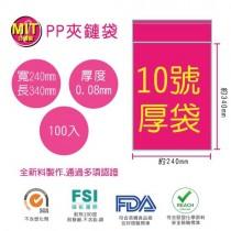 《台製》10號PP(加厚)透明夾鏈袋(100入/包)