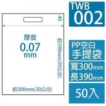 PP透明手提夾鏈平袋(300*390+60mm)(50入/包)TWB002