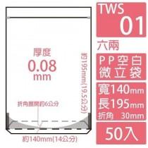 TWS01 PP空白夾鏈微立袋 (140*195+40mm)(50入/包)