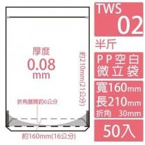 TWS02 PP空白夾鏈微立袋 (160*210mm)(50入/包)